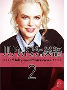 【期間限定価格】[音声付] ハリウッドスターの英語2