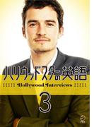 【期間限定価格】[音声付] ハリウッドスターの英語3