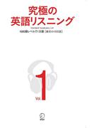 【期間限定価格】[音声付]究極の英語リスニング Vol.1 1000語レベルで1万語