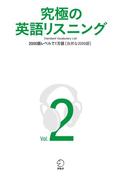 【期間限定価格】[音声付]究極の英語リスニング Vol.2 2000語レベルで1万語
