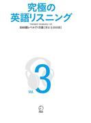 【期間限定価格】[音声付]究極の英語リスニング Vol.3 3000語レベルで1万語