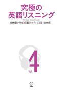 【期間限定価格】[音声付]究極の英語リスニング Vol.4 6000語レベルで1万語