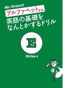 【期間限定価格】[音声付]Mr. Evineのアルファベットから英語の基礎をなんとかするドリル