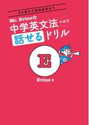 【期間限定価格】[音声付]Mr. Evineの中学英文法+αで話せるドリル