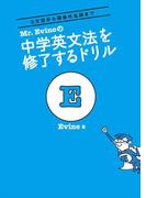 【期間限定価格】Mr. Evineの中学英文法を修了するドリル