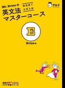 【期間限定価格】Mr. Evineの英文法マスターコース[高校修了→大学入試]