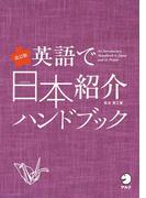 【期間限定価格】改訂版 英語で日本紹介ハンドブック