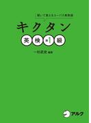 【期間限定価格】[音声DL付]キクタン英検準1級