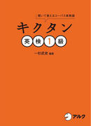 【期間限定価格】[音声DL付]キクタン英検1級