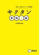 【期間限定価格】[音声DL付]キクタン英検3級