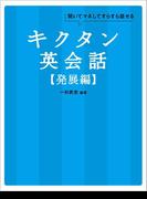 【期間限定価格】[音声DL付]キクタン英会話【発展編】