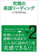 【期間限定価格】[音声DL付]究極の英語リーディング Vol. 2