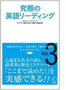 【期間限定価格】[音声DL付]究極の英語リーディングVol. 3