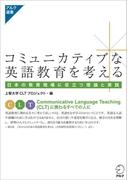 【期間限定価格】コミュニカティブな英語教育を考える