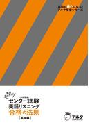 【期間限定価格】[音声DL付]灘高キムタツの センター試験英語リスニング 合格の法則 基礎編