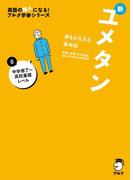 【期間限定価格】[音声DL付]夢をかなえる英単語 新ユメタン0 中学修了~高校基礎レベル