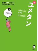【期間限定価格】[音声DL付]夢をかなえる英単語 新ユメタン3 スーパーハイレベル
