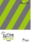 【期間限定価格】[音声DL付]灘高キムタツのセンター試験英語リスニング 合格の法則 実践編