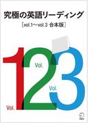 【期間限定価格】[音声DL付]究極の英語リーディング Vol.1~Vol.3 合本版