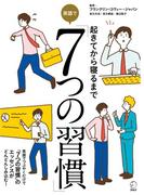 【期間限定価格】[音声DL付]起きてから寝るまで 英語で「7つの習慣」(起きてから寝るまで)