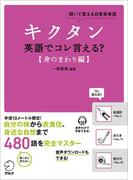 【期間限定価格】[音声DL付]キクタン 英語でコレ言える?【身のまわり編】(キクタン英語でこれ言えるシリーズ)