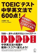 【期間限定価格】TOEIC(R)テスト 中学英文法で600点!中学英語の「おさらい」でスコアはここまで上がる!