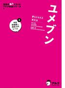 【期間限定価格】[音声DL付]ユメブン 0 中学英語総復習~高校英語入門レベルーー英文法、長文、リスニング、英作文のキムタツ式トレーニングーー