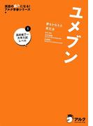 【期間限定価格】[音声DL付]ユメブン 1 高校英語修了~大学入試レベルーー英文法、長文、リスニング、英作文のキムタツ式トレーニングーー