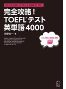 【期間限定価格】[音声DL付]完全攻略! TOEFL(R)テスト英単語4000~「ゴロ」「語源」「例文」など「単語を覚えられる仕掛け=フック」を全4000語に掲載!