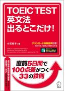 【期間限定価格】[新形式問題対応/音声DL付]TOEIC(R) TEST 英文法 出るとこだけ!(TOEIC出るとこだけ!シリーズ)