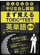 【期間限定価格】大人の為のやりなおし英語 まず覚える TOEIC TEST 英単語 合本版