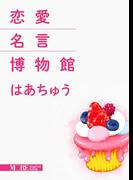 恋愛名言博物館(集英社女性誌eBOOKS)