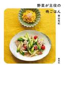 野菜が主役の晩ごはん(集英社女性誌eBOOKS)