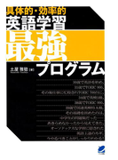 【期間限定価格】〈具体的・効率的〉英語学習最強プログラム