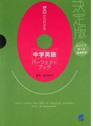 【期間限定価格】ゼロからわかる中学英語パーフェクトブック