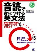 【期間限定価格】音読で身につける英文法(CDなしバージョン)