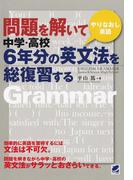 【期間限定価格】問題を解いて中学・高校6年分の英文法を総復習する