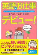【期間限定価格】【音声付】英語でお仕事デビュー!