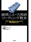 【期間限定価格】経済ニュース英語リーディング教本 : The Wall Street Journalの記事で集中レッスン