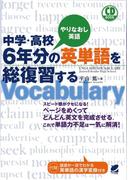 【期間限定価格】中学・高校6年分の英単語を総復習する(音声付)
