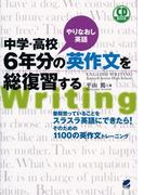 【期間限定価格】中学・高校6年分の英作文を総復習する(音声付)
