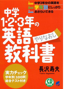 【期間限定価格】中学1・2・3年の英語やりなおし教科書(音声付)