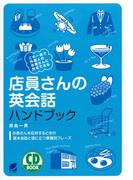 【期間限定価格】店員さんの英会話ハンドブック(音声付)
