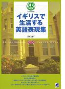 【期間限定価格】イギリスで生活する英語表現集(音声付)