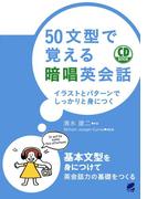 【期間限定価格】50文型で覚える暗唱英会話(音声付)