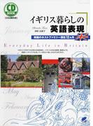 【期間限定価格】イギリス暮らしの英語表現(音声付)