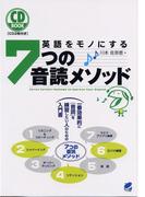 【期間限定価格】英語をモノにする7つの音読メソッド(音声付)