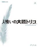 人喰いの大鷲トリコ 公式攻略&設定集(ファミ通の攻略本)