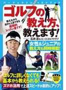 ゴルフの教え方、教えます!(PERFECT LESSON BOOK)