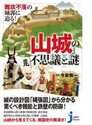 難攻不落の城郭に迫る! 『山城』の不思議と謎(じっぴコンパクト新書)